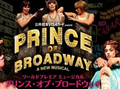 prince-of-broadway-theatregold-block