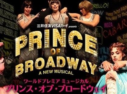prince-of-broadway-theatregold-block
