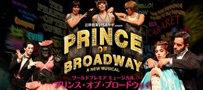prince-of-broadway-theatregold